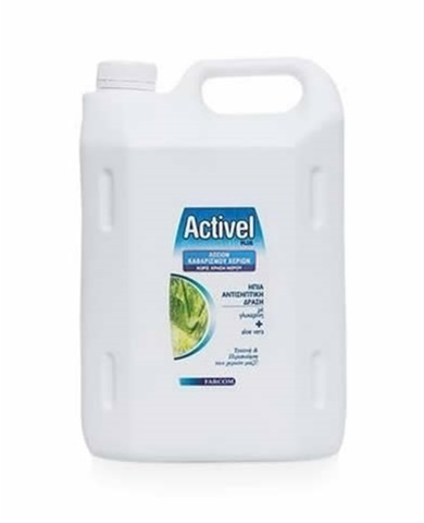 ACTIVEL-LOTION.jpg
